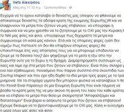 Βέφα Αλεξιάδου: «Έχουμε δικαίωμα να το βροντοφωνάξουμε με το «όχι» μας»