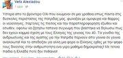 Η συγγνώμη της Βέφας Αλεξιάδου στους Έλληνες μέσω facebook και το συγκλονιστικό κείμενό της