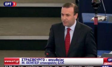 Ευρωκοινοβούλιο: Αήθης επίθεση κατά της Ελλάδας από τον Βέμπερ και το ΕΛΚ (video)