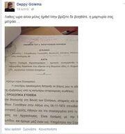 Αυτή είναι η αγωγή του Άδωνι Γεωργιάδη στη Ντέπυ Γκολεμά (φωτό)