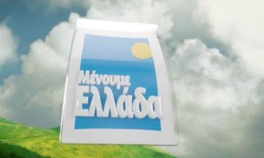Δυσοίωνο το μέλλον του «Μένουμε Ελλάδα»