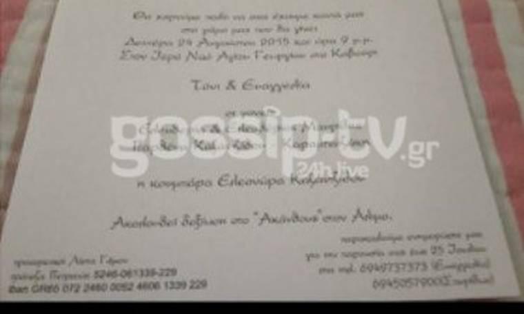 Βόμβα: Παντρεύεται ζευγάρι της showbiz. Να το προσκλητήριο (Nassos Blog)