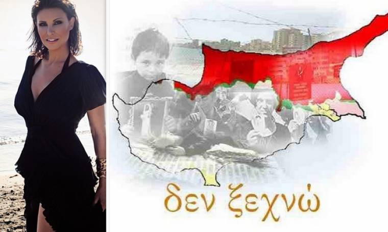 41 χρόνια από την εισβολή του Αττίλα στην Κύπρο – Η Κωνσταντίνα δεν ξεχνά!