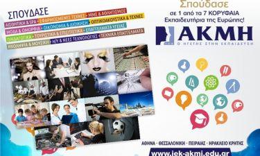 Οι νέοι επιλέγουν ΙΕΚ ΑΚΜΗ για την επαγγελματική τους αποκατάσταση
