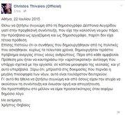 Τα «μάζεψε»! H δημόσια συγγνώμη του Χρήστου Θηβαίου μετά την επίθεση στη δημοσιογράφο!