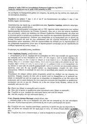Χριστίνα Λαμπίρη: Ένα χρόνο διαγραφή από την ΕΣΗΕΑ για…