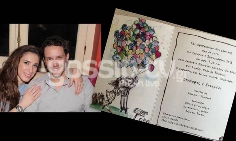 Μόνο εδώ: Δείτε το προσκλητήριο γάμου Μακαλιά Ψυχράμη (Nassos blog)