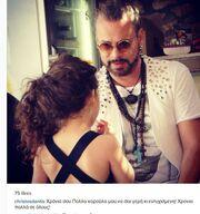 Οι ευχές του Δάντη για την γιορτή της κόρης του και η τρυφερή φωτογραφία