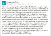 Το μήνυμα της Μιχαήλ για την Εθνική Ελλάδος: «Μένουμε απ' έξω γι' αυτή τη σεζόν» - Τι συνέβη;