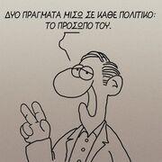 Το viral σκίτσο του Αρκά για τους πολιτικούς