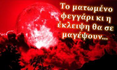 Έκλειψη στις 28 Σεπτεμβρίου στο ζώδιο του Κριού, μας ετοιμάζει ο ουρανός