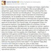 Η εξομολόγηση της Σουλιώτη στο facebook : «Χριστέ μου τι τραβούσαν τόσα χρόνια τα παιδιά μου»