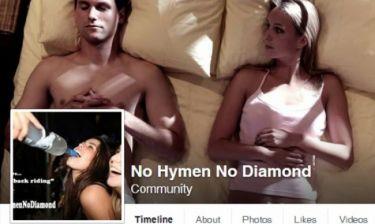 #NoHymenNoDiamond: Μάθετε πώς λειτουργεί ο παρθενικός υμένας