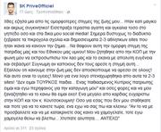 Ξεσπά ο Κωνσταντίνου: «Δεν είμαι ΤΟΥΡΚΟΣ...! Ένας παθιασμένος Κύπριος πατριώτης είμαι»