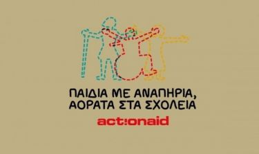 Εκστρατεία ActionAid: Υπόγραψε κι εσύ για να στηρίξεις τα παιδιά με αναπηρία