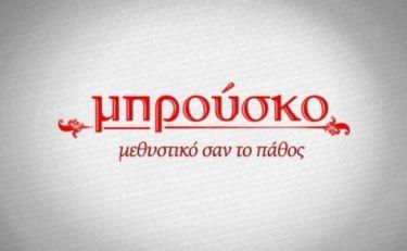 Μπρούσκο: Η Μαρίνα βρίσκεται σε άσχημη ψυχολογική κατάσταση