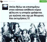 Αντώνης Ρέμος: Η αντίδρασή του για τις δηλώσεις του Νίκου Φίλη για τη γενοκτονία των Ποντίων