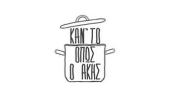 «Κάν' το όπως ο Άκης»: Οι συνταγές της εβδομάδας
