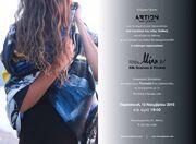 Μίνα Βαλυράκη Παπαθεοδώρου: Εγκαίνια νέας Gallery και παρουσίαση της νέας της κολεξιόν