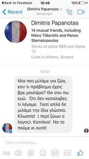 H επίθεση του Δημήτρη Παπανώτα: «Τι πρόβλημα έχεις βρε μουλάρα, κατσίκα, κλώσα»