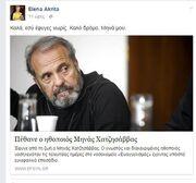 Ο καλλιτεχνικός κόσμος αποχαιρετά τον Μηνά Χατζησάββα μέσα από τα  social media