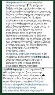 Η Ελένη Πετρουλάκη προκαλεί τον Γιώργο Λιάγκα! Δείτε τι του ζητάει να κάνει
