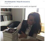 Ντόρα Μπακογιάννη: Η φωτογραφία που ανέβασε και μας άνοιξε την όρεξη
