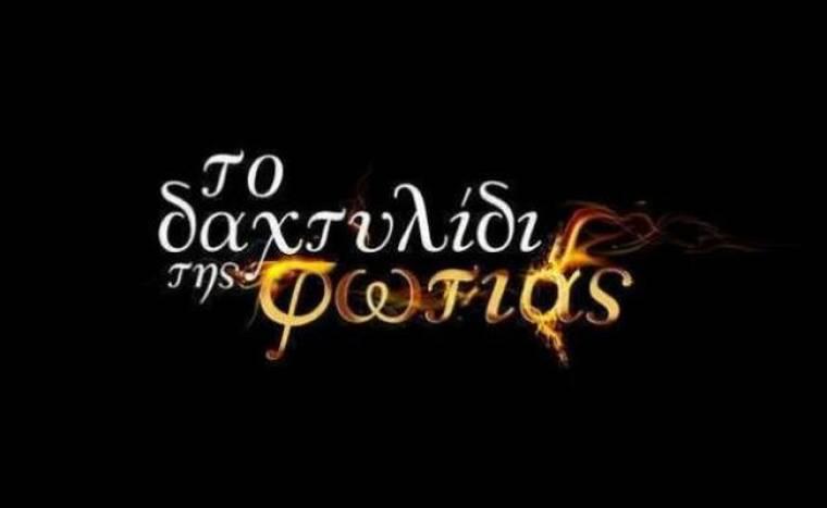 Το δαχτυλίδι της φωτιάς: Οι απορίες της Μαρίνας για το παρελθόν του Ορφέα ξαναγεννιούνται και...