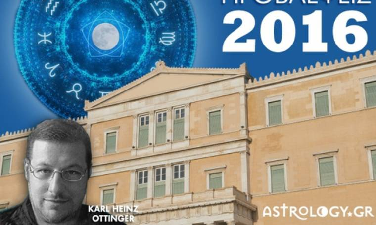 Ετήσιες προβλέψεις 2016: Οι πολιτικές εξελίξεις και το μέλλον των κόμματων για την Ελλάδα
