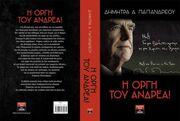 Δήμητρα Λιάνη Παπανδρέου: Το μήνυμά της στο facebook για το βιβλίο της «Η οργή του Παπανδρέου»