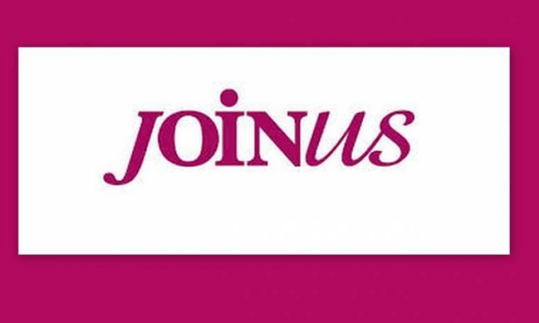 JoinUs: Οι καλεσμένοι και όλα όσα θα δούμε το Σαββατοκύριακο