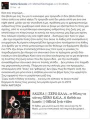 Eλληνίδα τραγουδίστρια παραδέχεται στο facebook: «Ένα one night stand χάλασε το γάμο μου»
