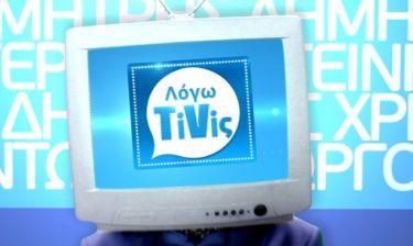 Βγήκε το όνομα του Βλοντάκη από τους τίτλους του Λόγω TiVis!  Τι συμβαίνει;