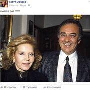 Θρήνος για τον Στηβ και την Τέτα Ντούζου! «Έφυγε» από τη ζωή και η μητέρα τους