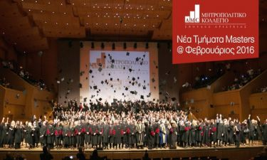 Ελληνόφωνα Μεταπτυχιακά από το Μητροπολιτικό Κολλέγιο - Νέα Τμήματα Φεβρουαρίου 2016
