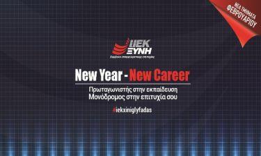 «New Year – New Career» στο ΙΕΚ ΞΥΝΗ Γλυφάδας για εγγραφές Φεβρουαρίου με μοναδικά προνόμια!