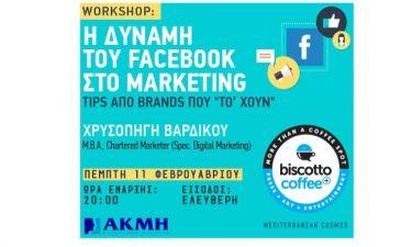 Δωρεάν σεμινάριο: Η Δύναμη του Facebook στο Marketing @ biscotto coffee+