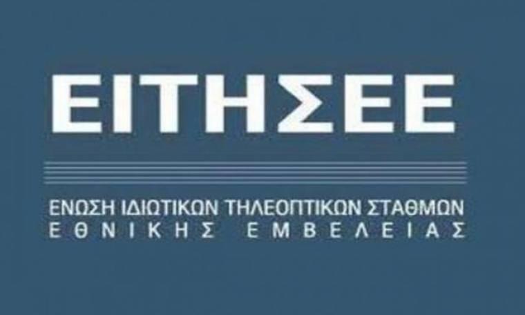 Διάψευση για τις οφειλές στο Ελληνικό Δημόσιο των τηλεοπτικών σταθμών που ανήκουν στην ΕΙΤΗΣΕΕ