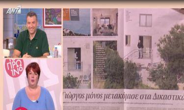 Ο Παπανδρέου μετακόμισε σε μεζονέτα με τιμή ευκαιρίας 1.000 ευρώ το χρόνο και η «πατάτα» της Σκορδά