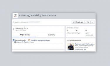 Ντροπή! Έφτιαξαν σελίδα στο Facebook:  «Ο Παντελής Παντελίδης dead στο ΟΑΚΑ»