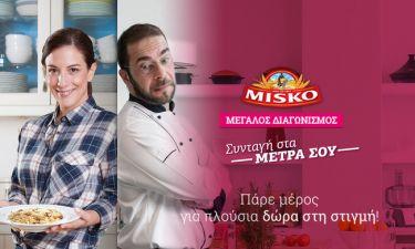 Με MISKO η μαγειρική σου γίνεται απόλαυση!