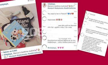Η Καγιά, τα γαλλικά βιβλία της Bianca και το κράξιμο που σβήστηκε!