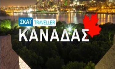 Νέα ταξιδιωτική εκπομπή στο ΣΚΑΙ