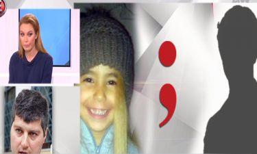 Υπόθεση μικρή Άννυ: Ο πατέρα της εμπλέκει δυο ακόμα άτομα στην υπόθεση της δολοφονίας
