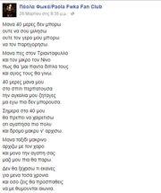 Το συγκλονιστικό ποίημα στη σελίδα της Πάολα στο facebook για τα σαράντα του Παντελή Παντελίδη