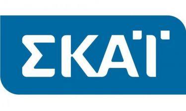 ΣΚΑΙ: Η ανακοίνωση του σταθμού για τη διαγραφή στελεχών από την ΕΣΗΕΑ