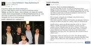 «Αδειάζει» τον αδερφό του ο Χάρης  Βαρθακούρης:«Όταν αδέλφια φέρουν επίθετο