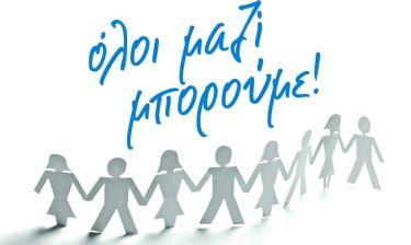 Οι μεγάλες φωνές της Ελλάδας ενώνονται για καλό σκοπό