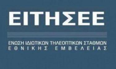Η ανακοίνωση της ΕΙΤΗΣΕΕ σχετικά με τις απεργίες που κήρυξαν ΠΟΕΣΥ και ΠΟΕΠΤΗΜ στα ΜΜΕ