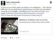 Τανιμανίδης: Ομολογεί το λάθος που κάνει και μπορεί να στοιχίσει ζωές και στέλνει το  μήνυμά του